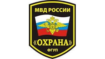 Нарукавная нашивка на форме сотрудников ФГУП охрана МВД