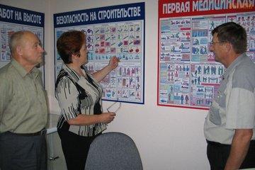 Обучение персонала по охране труда на предприятии