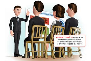 Перечень сотрудников, кому необходимо прослушать инструкцию